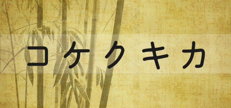 درس دوم コ    ケ    ク    キ    カ