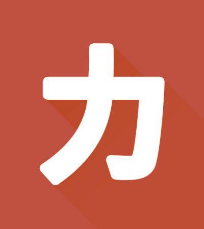 کاتاکانا