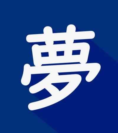کانجی