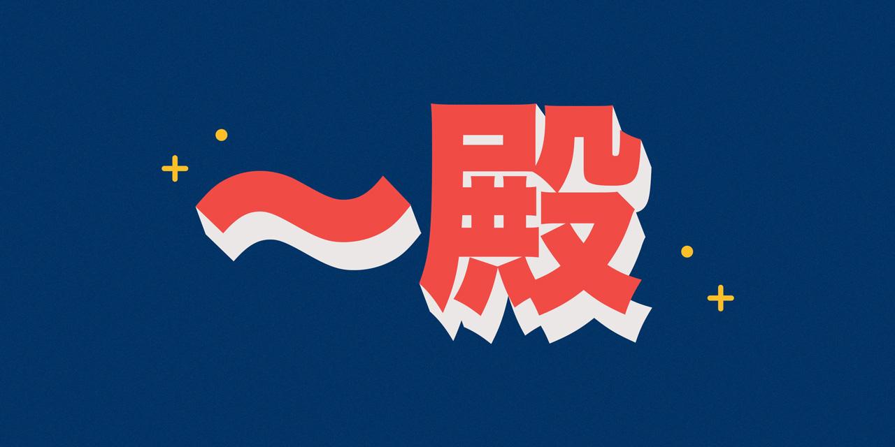 انواع القاب ژاپنی ، سان چیست؟ چان چیست؟ کون چیست؟