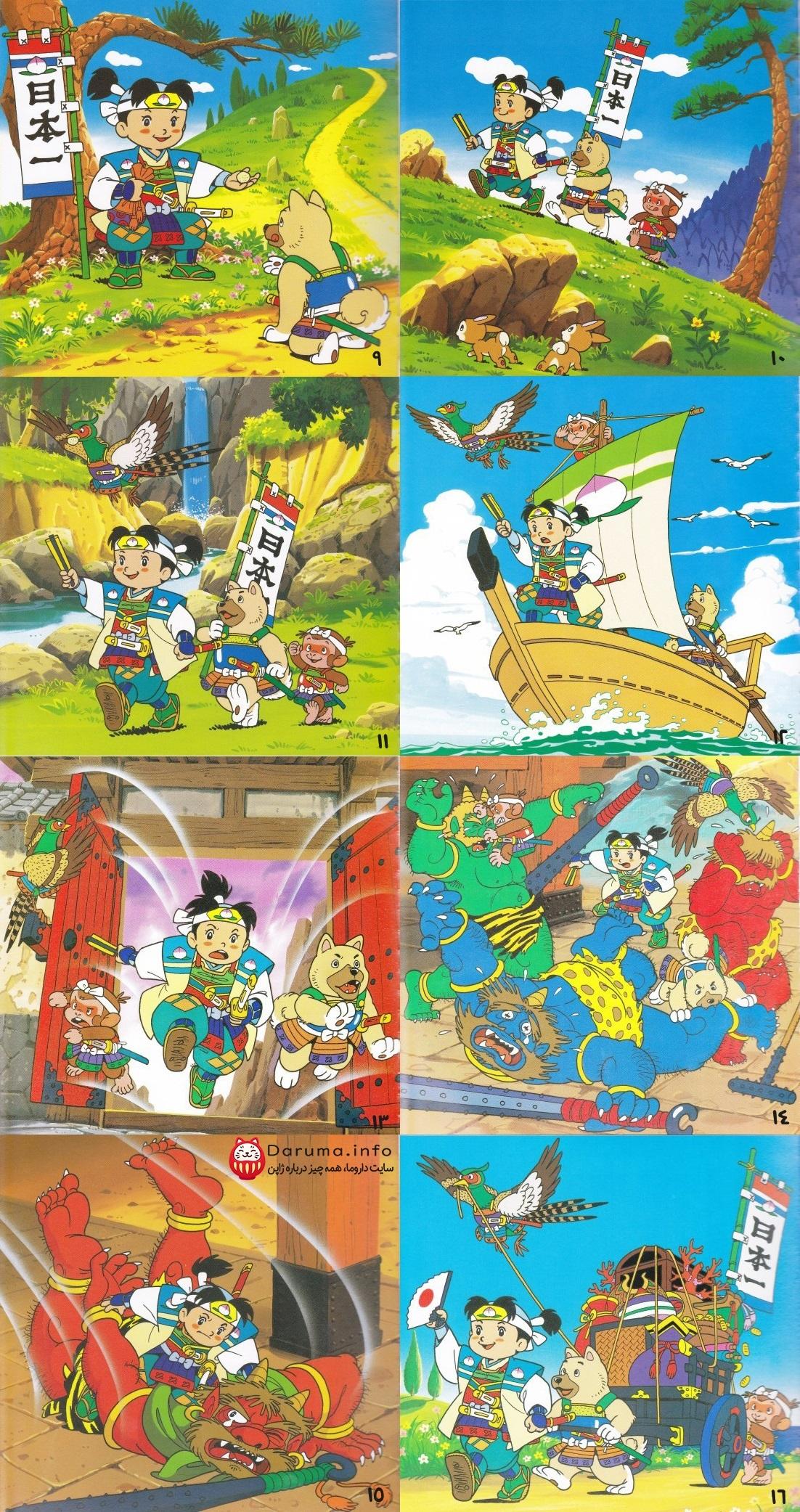 موموتارو ، داستان فولکور ژاپنی با زیرنویس ژاپنی و فارسی